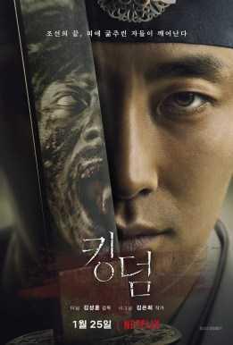 kingdom-ผีดิบคลั่ง-บัลลังก์เดือด-ตอนที่-1-6-พากย์ไทย-จบ-
