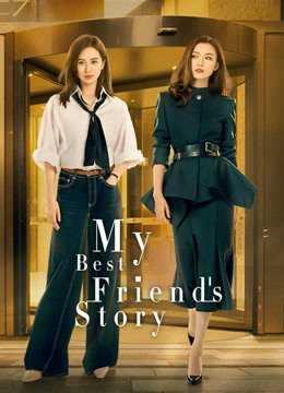 my-best-friend-��s-story-มิตรภาพอันงดงาม-2020-ตอนที่-1-38-ซับไทย-จบ-