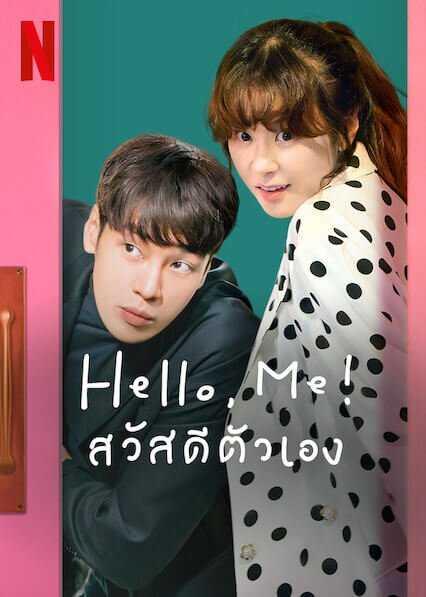 hello-me-สวัสดีตัวเอง-2021-ตอนที่-1-16-ซับไทย-จบ-