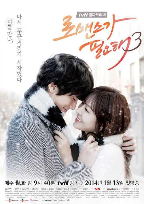 รักนี้ต้องโรมานซ์-3-i-need-romance-3-ตอนที่-1-16-พากย์ไทย-จบ-