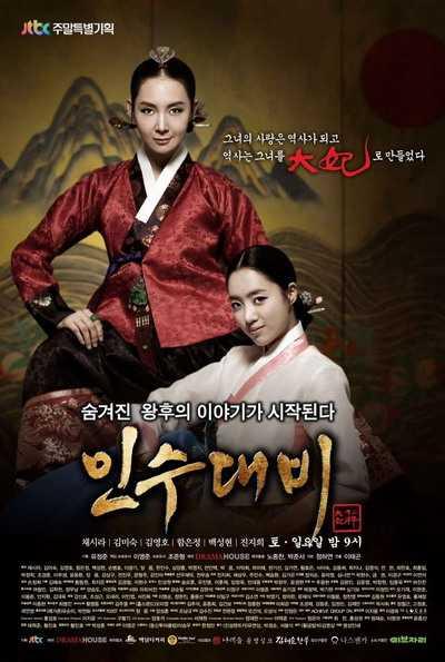 อินซู-จอมนางราชินี-queen-insoo-ตอนที่-1-95-พากย์ไทย-ยังไม่จบ-