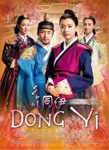 dong-yi-ทงอี-จอมนางคู่บัลลังก์-ตอนที่-1-60-พากย์ไทย-จบ-