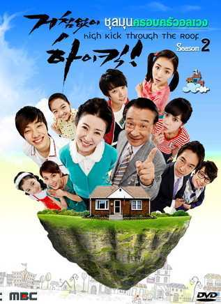 ชุลมุนครอบครัวอลเวง-ภาค-2-high-kick-ii-2010-พากย์ไทย-ตอนที่-1-63-จบ-