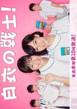 nurse-in-action-2019-hakui-no-senshi-ตอนที่-1-10-ซับไทย-จบ-