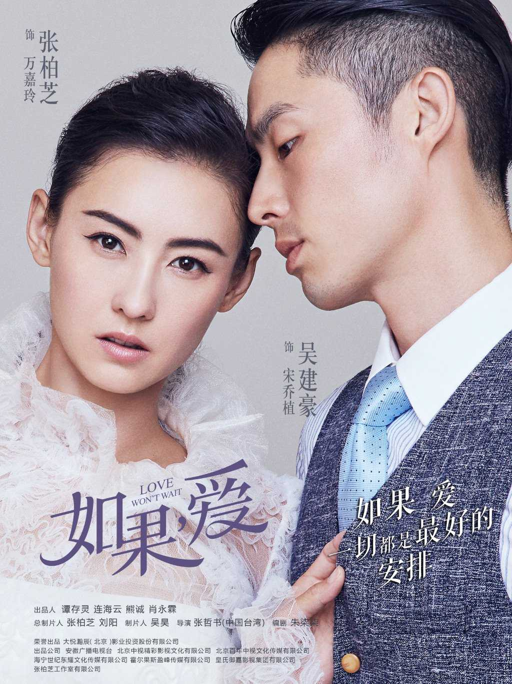 love-won-t-wait-เพียงใจไม่อาจรอรัก-2018-ตอนที่-1-50-พากย์ไทย-จบ-
