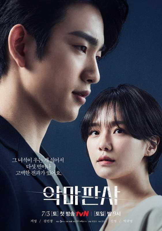the-devil-judge-2021-ซับไทย-ตอนที่-1-16-จบ-