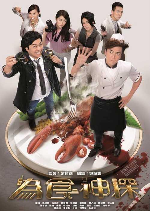 คู่หูนักสืบลิ้นทอง-inspector-gourmet-ตอนที่-1-20-พากย์ไทย-จบ-
