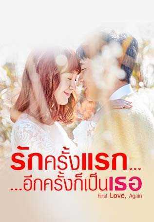 รักครั้งแรก-อีกครั้งก็เป็นเธอ-first-love-again-พากย์ไทย-ตอนที่-1-52-จบ-