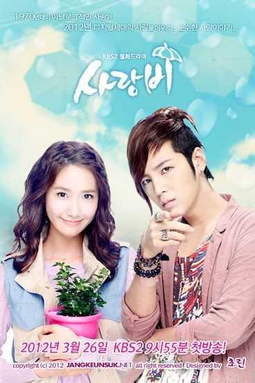 รักเธอไม่รู้ลืม-love-rain-ตอนที่-1-15-พากย์ไทย-จบ-