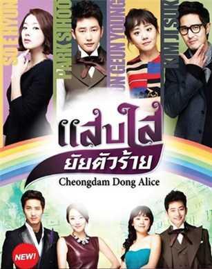 แสบใสยัยตัวร้าย-cheongdamdong-alice-ตอนที่-1-16-พากย์ไทย-จบ-