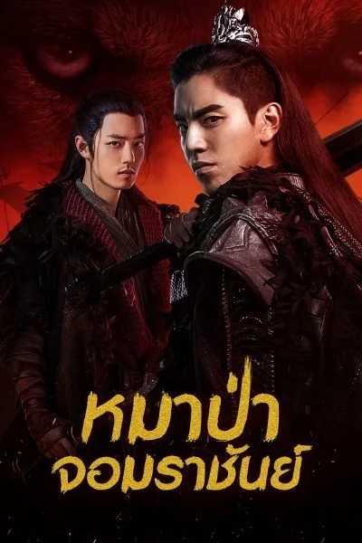 the-wolf-หมาป่าจอมราชันย์-2020-ตอนที่-1-49-พากย์ไทย-จบ-