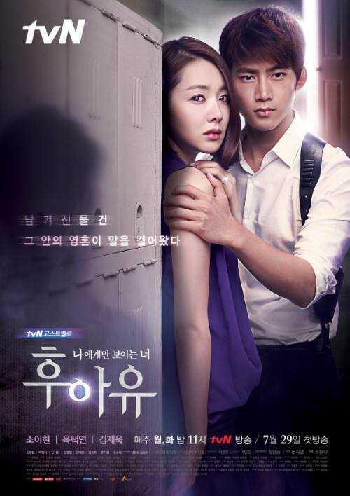วิญญาณรักนักสืบ-who-are-you-2013-ตอนที่-1-16-พากย์ไทย-จบ-