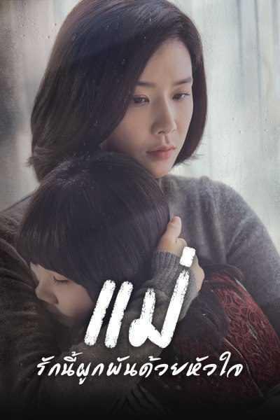 mother-แม่-รักนี้ผูกพันด้วยหัวใจ-2018-ตอนที่-1-16-พากย์ไทย-จบ-