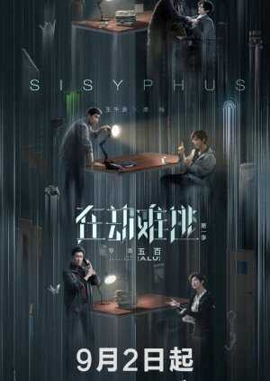 sisyphus-โกงความตาย-ตอนที่-1-12-ซับไทย-จบ-