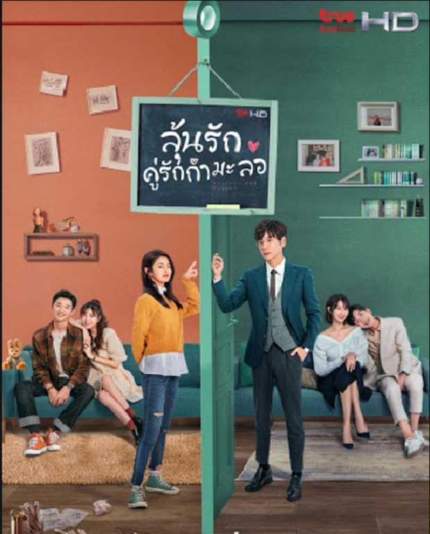 ลุ้นรักคู่รักกำมะลอ-perfect-and-casual-2020-พากย์ไทย-ตอนที่-1-24-จบ-