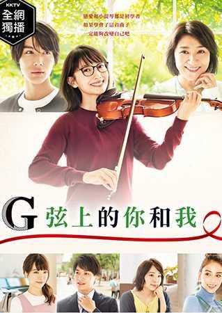 g-senjou-no-anata-to-watashi-เธอกับฉันและบทเพลงนั้นของเรา-ตอนที่-1-10-ซับไทย-จบ-