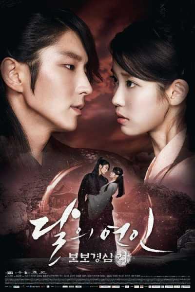 moon-lovers-scarlet-heart-ryeo-ข้ามมิติลิขิตสวรรค์-ตอนที่-1-25-พากย์ไทย-จบ-