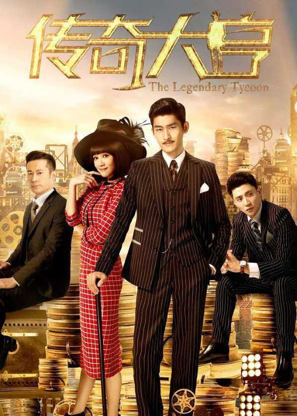 the-legendary-tycoon-2017-ซับไทย-ตอนที่-1-42-จบ-