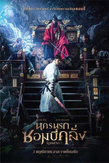 นครนรกซอมบี้คลั่ง-rampant-2018-พากย์ไทย-จบ