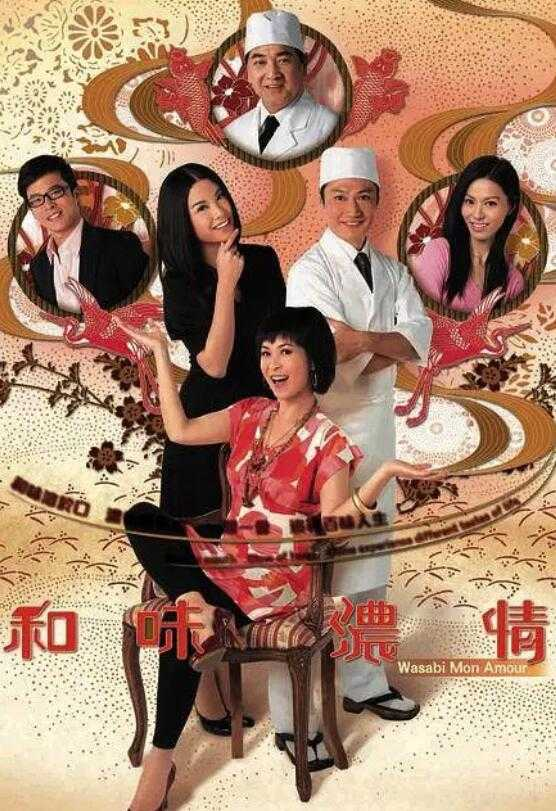 wasabi-mon-amour-เชฟสุดสวยสุดกำมะลอ-เชฟสาวกำมะลอ-ตอนที่-1-20-พากย์ไทย-จบ-