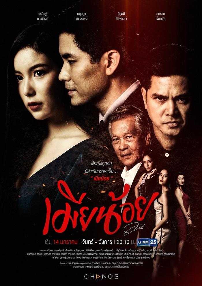 เมียน้อย-2019-ตอนที่-1-22-พากย์ไทย-จบ-