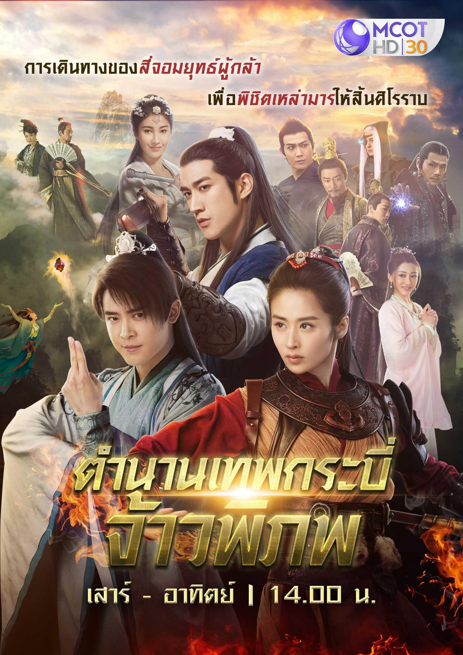 มหัศจรรย์กระบี่เจ้าพิภพ-2-swords-of-legends-ii-2021-ตอนที่-1-48-พากย์ไทย-ยังไม่จบ-