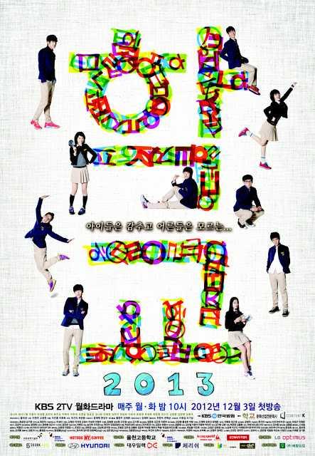 school-2013-โรงเรียนหัวใจใส-ตอนที่-1-16-พากย์ไทย-จบ-