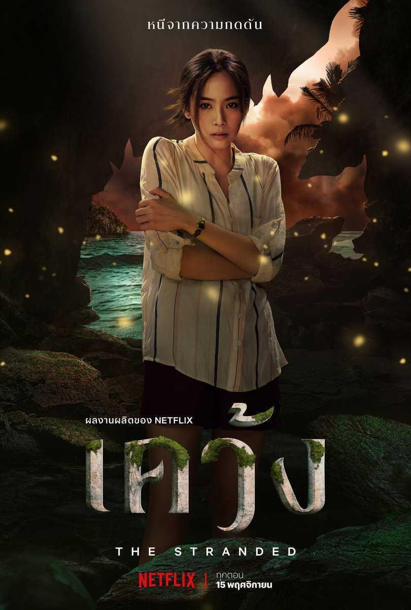 เคว้ง-the-stranded-2019-พากย์ไทย-ตอนที่-1-7-จบ-