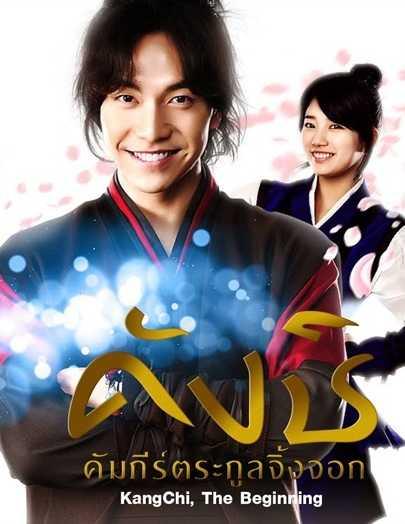 คังชิ-คัมภีร์ตระกูลจิ้งจอก-gu-family-book-ตอนที่-1-24-พากย์ไทย-จบ-