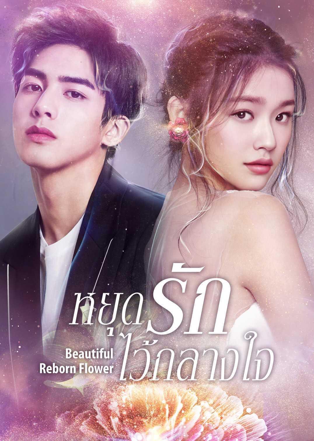 หยุดรักไว้กลางใจ-beautiful-reborn-flower-9vomuj-ซับไทย-ตอนที่-1-22-ยังไม่จบ-