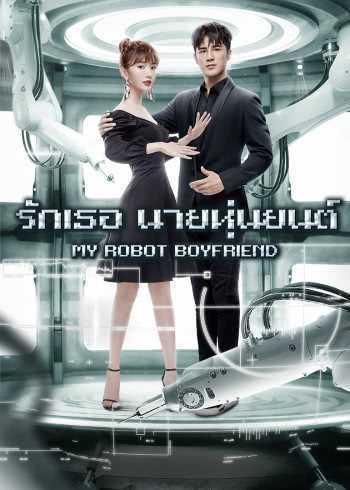 รักเธอ-นายหุ่นยนต์-my-robot-boyfriend-2019-ตอนที่-1-42-ซับไทย-จบ-