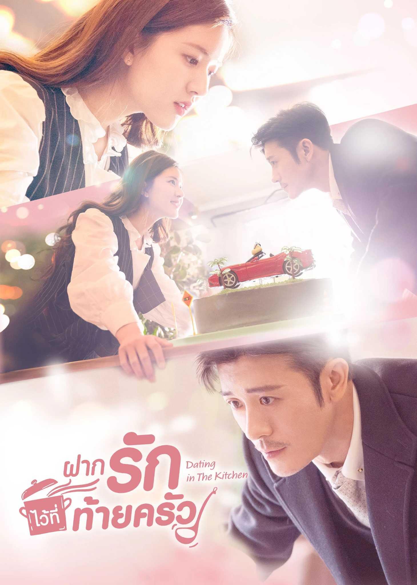 dating-in-the-kitchen-ฝากรักไว้ที่ท้ายครัว-2020-ตอนที่-1-24-พากย์ไทย-จบ-