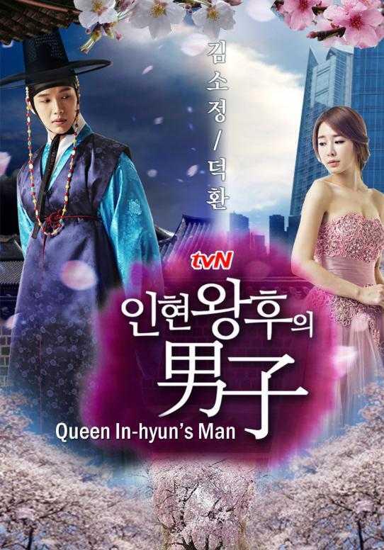 queen-in-hyun-man-อินยอน-มหัศจรรย์รักข้ามภพ-ตอนที่-1-16-พากย์ไทย-จบ-