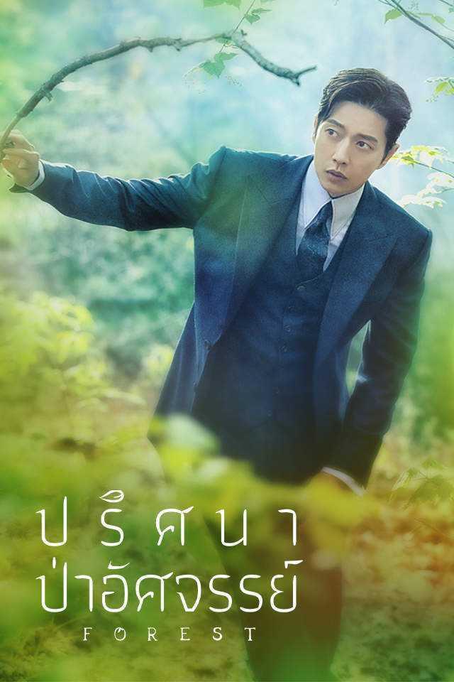 forest-ปริศนา-ป่าอัศจรรย์-2020-ตอนที่-1-16-พากษ์ไทย-จบ-