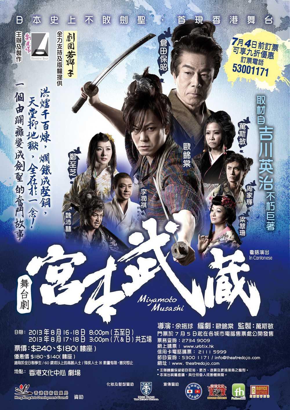 มิยาโมโต้-มุซาชิ-miyamoto-musashi-ตอนที่-1-6-ซับไทย-จบ-