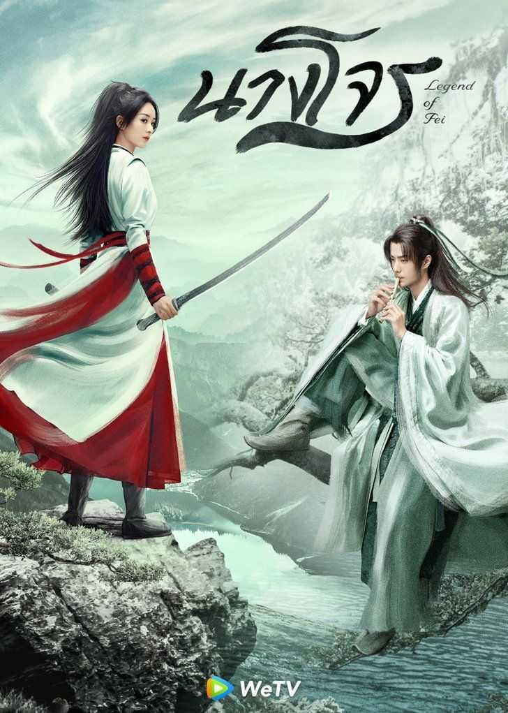 legend-of-fei-นางโจร-2020-ตอนที่-1-51-พากย์ไทย-จบ-