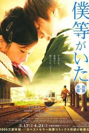 we-were-there-bokura-ga-ita-2012-สายใยรัก-ตอนที่-1-2-พากย์ไทย-จบ-