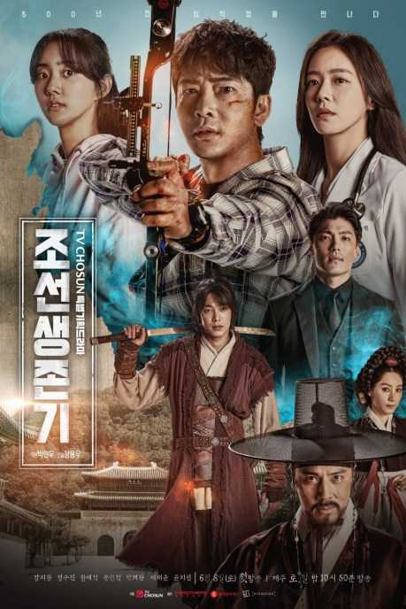 joseon-survival-ตอนที่-1-10-ซับไทย-ยังไม่จบ-