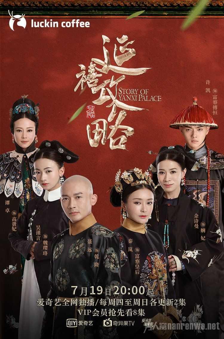 เล่ห์รักวังต้องห้าม-the-story-of-yanxi-palace-ตอนที่-1-70-ซับไทย-จบ-