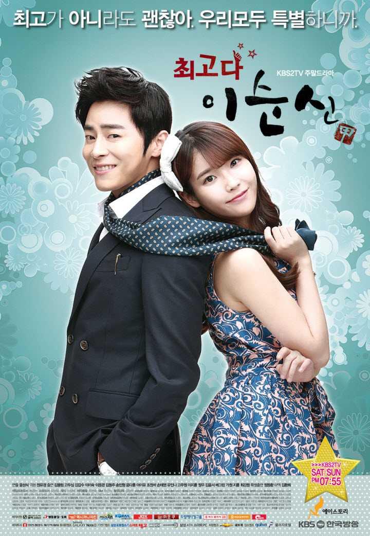 ลีซุนชิน-ครอบครัวนี้มีรัก-you-are-the-best-ตอนที่-1-50-พากย์ไทย-จบ-