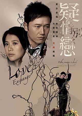 ปมลวงเปลี่ยนรัก-love-exchange-ตอนที่-1-20-พากย์ไทย-จบ-