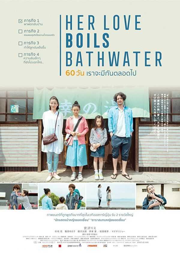 60-วัน-เราจะรักกันตลอดไป-her-love-boils-bathwater-พากย์ไทย