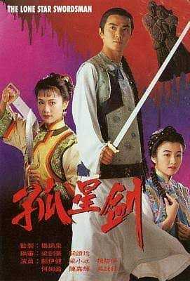 จอมกระบี่สันโดษ-the-lone-star-swordsman-ตอนที่-1-15-พากย์ไทย-จบ-