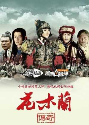 มู่หลาน-จอมทัพหญิงกู้แผ่นดิน-legend-of-mulan-ตอนที่-1-57-พากย์ไทย-จบ-