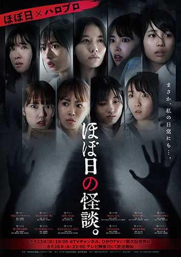 hobonichi-no-kaidan-2020-ตอนที่-1-12-ซับไทย-จบ-
