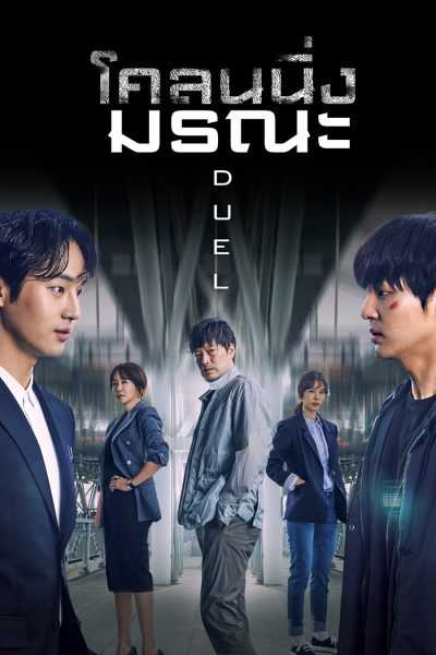 duel-โคลนนิ่งมรณะ-ตอนที่-1-16-พากย์ไทย-จบ-