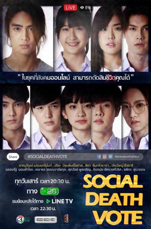 social-death-vote-2018-ตอนที่-1-6-พากย์ไทย-จบ-