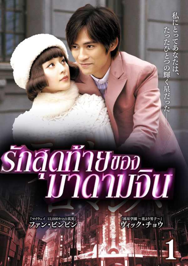 รักสุดท้ายของมาดามจิน-the-last-night-of-madam-chin-ตอนที่-1-24-พากย์ไทย-จบ-