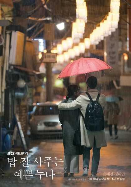 something-in-the-rain-ตอนที่-1-16-ซับไทย-จบ-