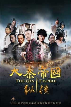 จักรวรรดิฉิน-พลิกแผ่นดินมังกร-the-qin-empire-ซีซั่น-1-ตอนที่-1-51-พากย์ไทย-จบ-